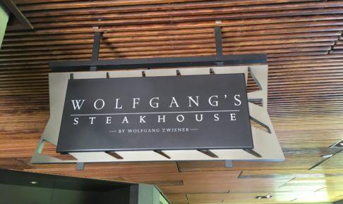 ウルフギャングステーキハウス(Wolfgang's Steakhouse)