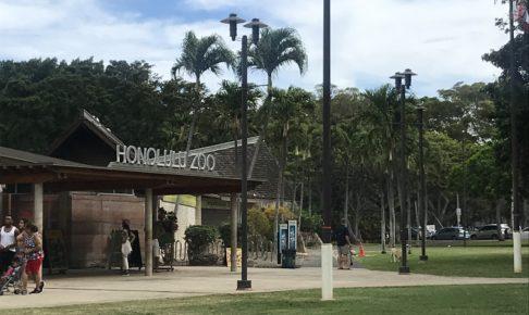 ホノルル動物園(Honolulu Zoo)1